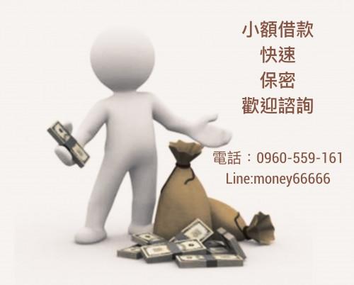小額借款 快速 保密 有工作來就借