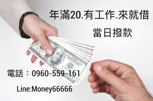 借款不求人 小額借款 歡迎諮詢