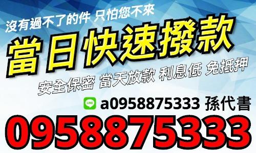 97速借網-快速借錢,私人借貸,小額借款,線上快速周轉服務-台灣NO1的借錢網站