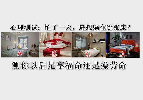 心理測試:忙了一天,最想躺在哪張床?測你以後是享福命還是操勞命 - <a class=