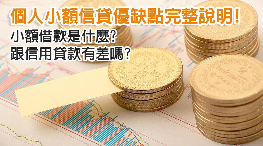信用貸款類型-小額信用貸款