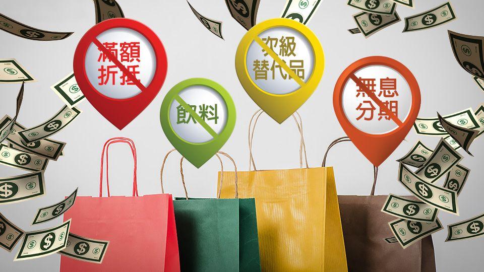 改變4個消費習慣 薪水不再無故失蹤